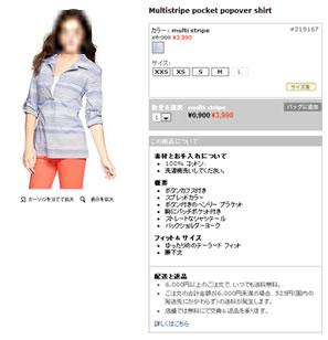 シャツの販売ページのスクリーンショット