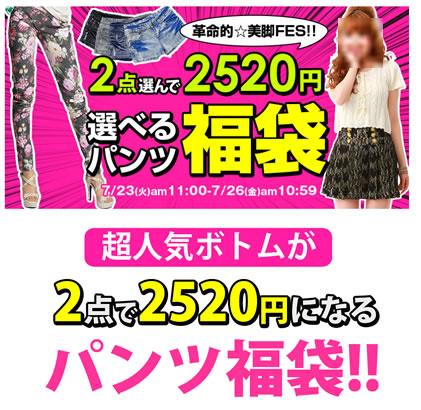 夢展望のパンツ福袋 2点で2520円 2013年7月