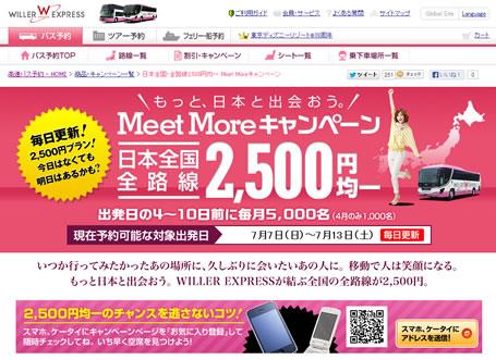 WILLER 全路線2500円均一で販売 2013年7月
