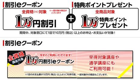 LEC 1万円クーポンと1万特典ポイントのプレゼント 2013年8月