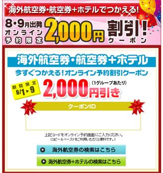 HIS 航空券・ホテルの2千円割引クーポン 2013年8月