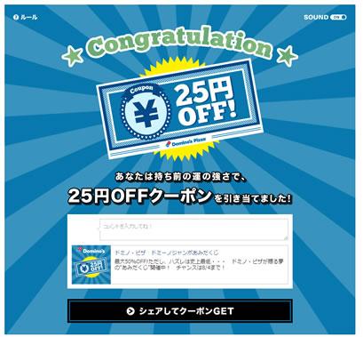 25円クーポンの当たり画像