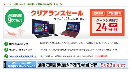 富士通 最大24%OFFクーポン発行 2013年8月