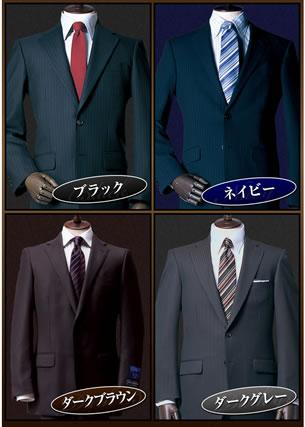 スーツのカラー紹介
