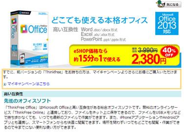 ソースネクストのThinkFree Officeが2380円