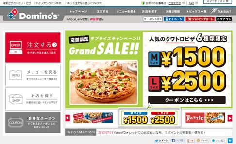 ドミノピザ 夏ピザが最大30%割引クーポン 2013年8月