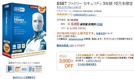 amazonで使えるESET ファミリーの3000円割引クーポン
