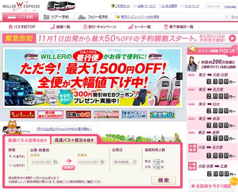WILLER スタンダード対象の500円割引クーポン