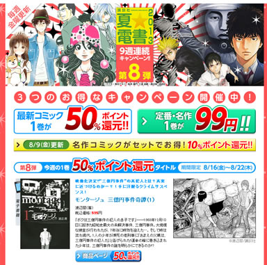 honto最新コミックが50%還元 名作が99円 2013年8月