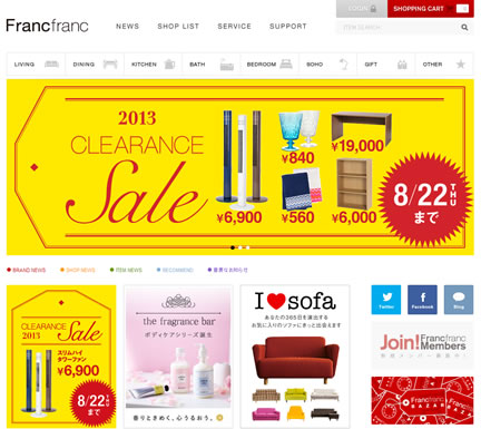 Francfranc 最大50%OFFのクリアランスセール 2013年8月