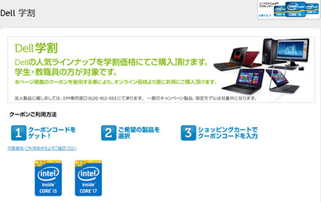 DELL 学生向け最大2万円割引クーポン 2013年8月