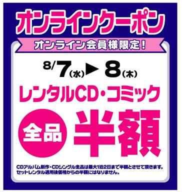 GEO レンタルCDとコミック半額のクーポン 2013年8月