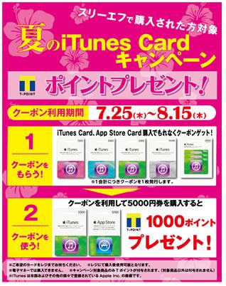 スリーエフ iTunes Cardが実質20%OFF