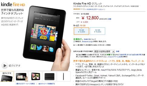 Amazonで9月1日までKindle Fireが3000円引き