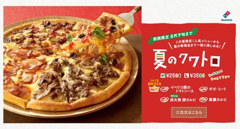 ドミノピザのお好きなピザが最大25%OFFクーポン 2013年8月