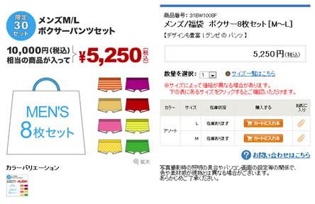 グンゼ公式ストアーでお得な福袋を販売 2013年8月