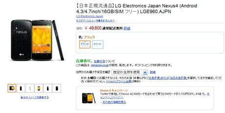 amazon Nexus4とSIMカードの購入で3150円割引