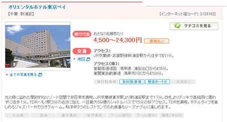 オリエンタル東京ベイの宿泊プラン