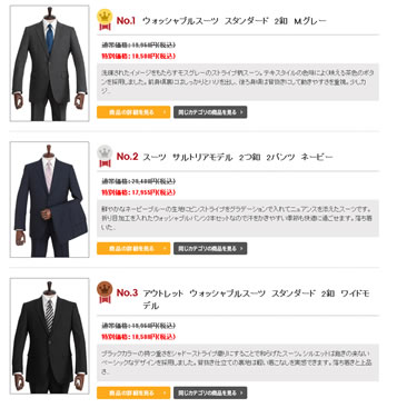 スーツの人気ランキング