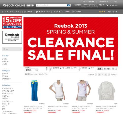 Reebok 最大50%OFFのクリアランスセール 2013年8月