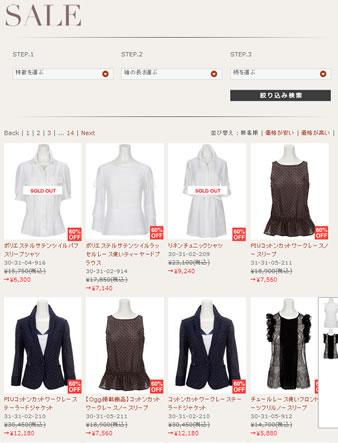 セール商品の一例