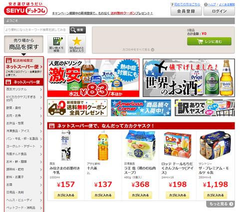 SEIYUのWEBサイト画像