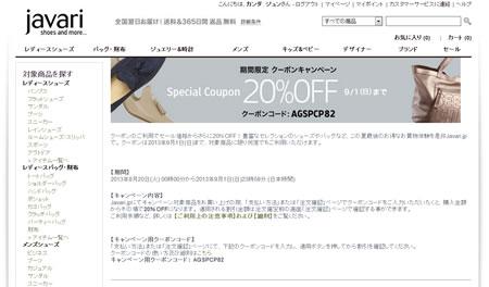 javari セール品にも使える20%クーポン 2013年