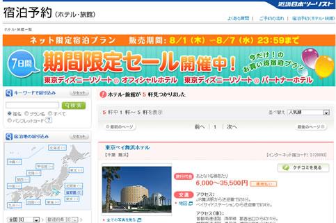 近畿日本ツーリスト 東京ディズニーリゾート限定プランを販売