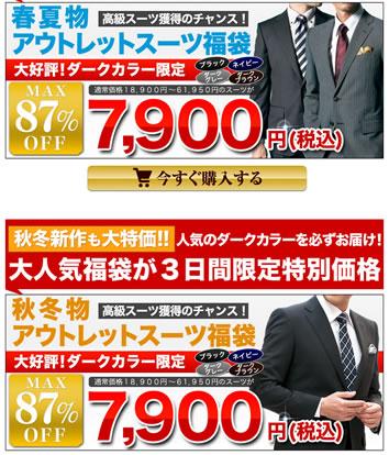 はるやま 7900円のスーツ福袋を販売 2013年8月