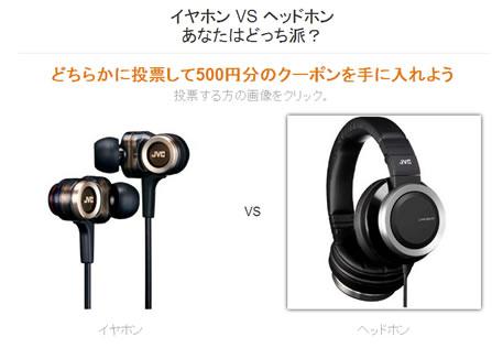 Amazon JVCケンウッドのヘッドフォン500円割引クーポン