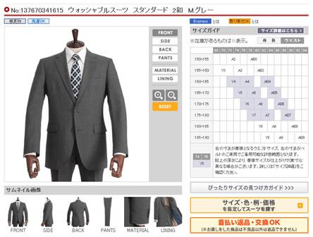 ウォッシャブルスーツの画像