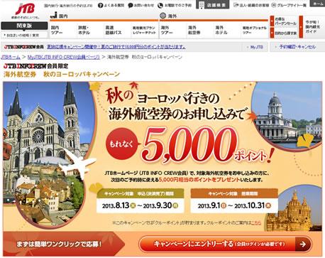 JTB ヨーロッパ行きの航空券購入で5000円分のポイント還元
