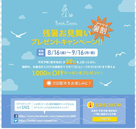 ロペピクニック 残暑見舞い1000円クーポン 2013年8月