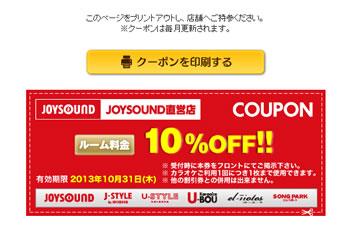JOYSOUNDの10%OFFクーポン 2013年