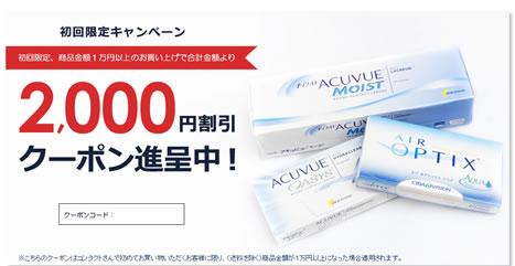 コンタクトさん 2000円割引クーポン