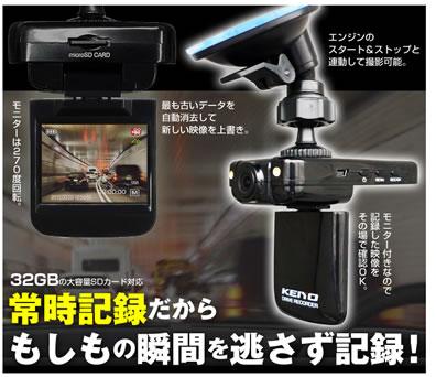 日本直販で液晶とSDカード付きのドライブレコーダーが8800円