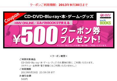 HMVとエルパカBOOKSで使える500円割引クーポン