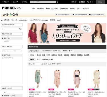 パルコ ARROWの2次会用ドレスが1050円OFF