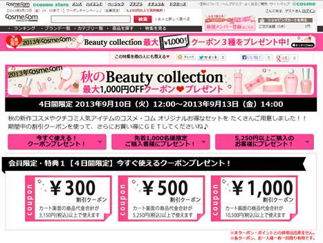 コスメコム 最大1000円割引クーポン 2013年9月