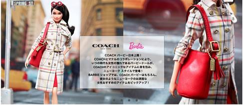 COACHの限定バービー 15日11時から販売
