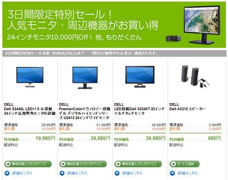 DELL モニターが最大12000円割引。周辺機器セール