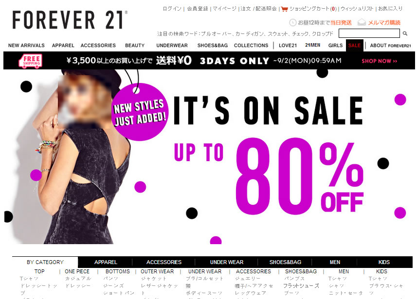 Forever21 最大80%OFFのサマーセール
