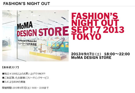 FASHION'S NIGHT OUTの概要
