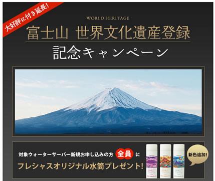 フレシャス 富士山世界文化遺産登録キャンペーン