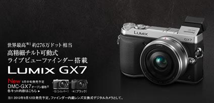 amazon LUMIX GX7の予約でレンズ割引クーポン