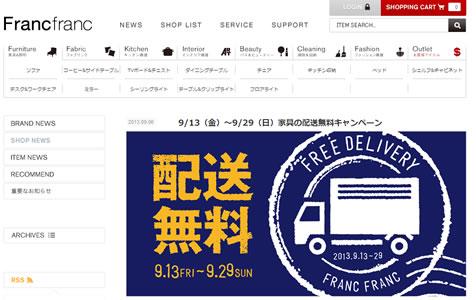 FrancFranc 29日まで家具の配送料が無料