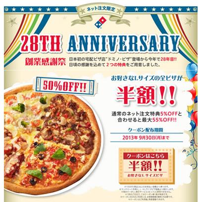 ドミノピザ 28周年記念のLサイズ半額クーポン
