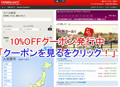 Hotels.com 10月31日まで使える10%割引クーポン