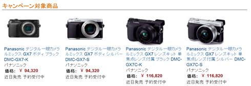 GX7の価格の紹介