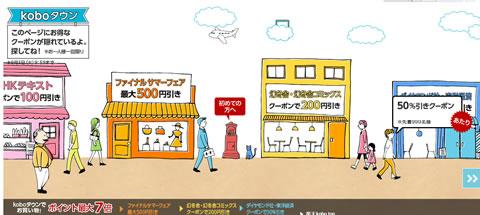 koboタウンのページスクリーンショット